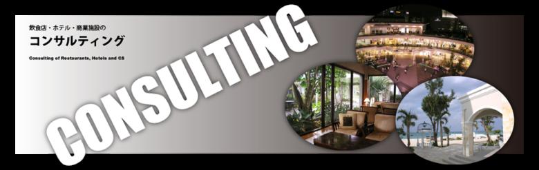 飲食店・ホテル・商業施設の業績向上・再建コンサルティング