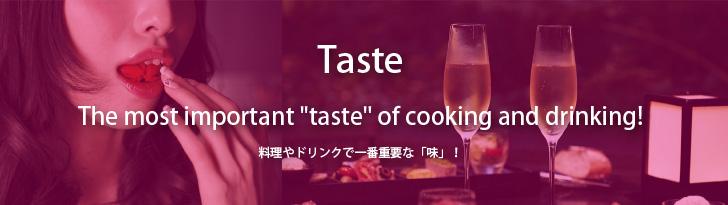 『味覚』:Taste 料理やドリンクで一番重要な「味」! 「美味しい」「うまい」といっていただけるメニュー