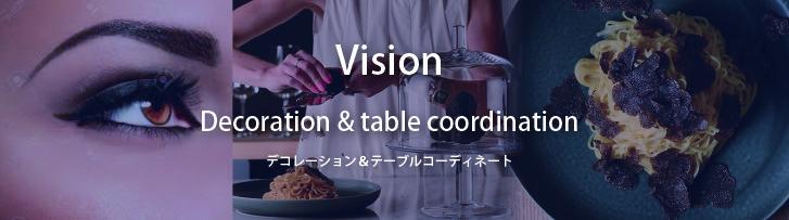 『視覚』:Decoration & table coordination デコレーション&テーブルコーディネート 料理の盛り付け、食器やテーブル備品などのトータルコーディネート、ホールスタッフの提供方法によって「目を楽しませる」「目から美味しさを伝える」「目から温かさや冷たさを感じさせる」「目から鮮度を認識させる」など。
