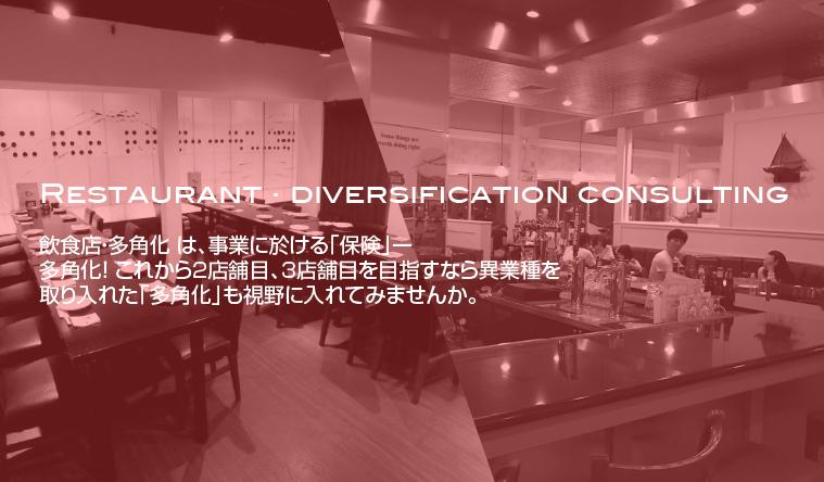 飲食店・多角化