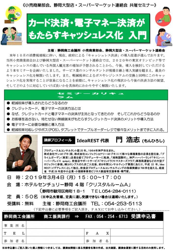 2019.9.27.東金商工会議所 キャッシュレス導入セミナー 開催