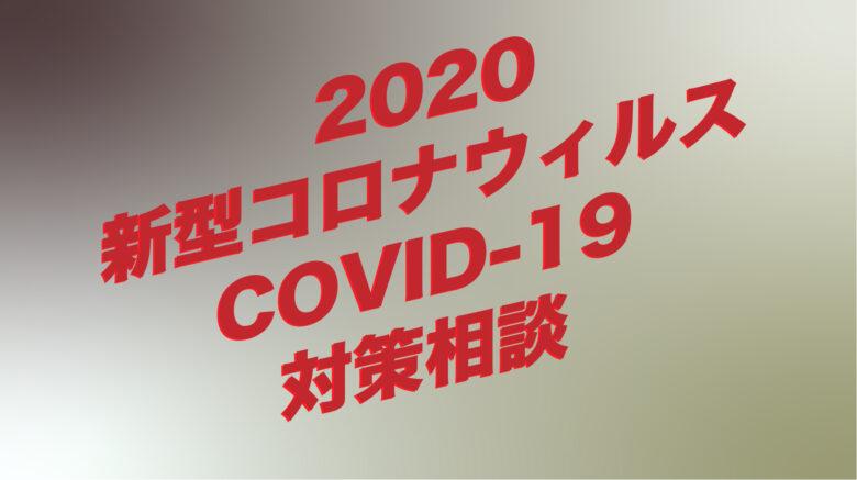 新型コロナウィルス対策相談
