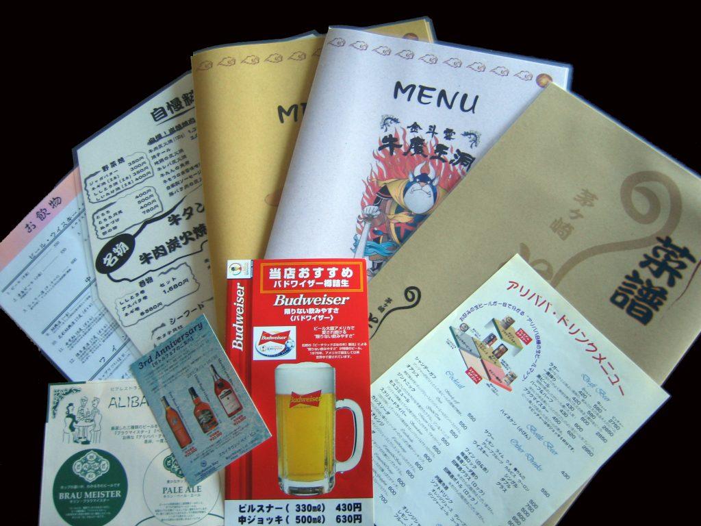 飲食店 開業 【デザインワーク業務】タペストリー制作